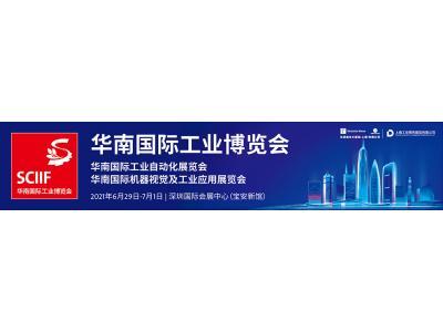 诚立邀请您参加2021华南国际工业博览会
