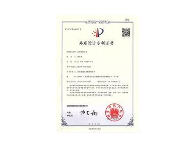 光学测量设备专利证书