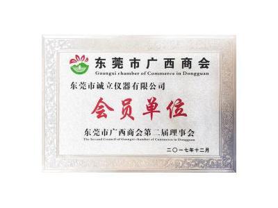 东莞市广西商会会员单位